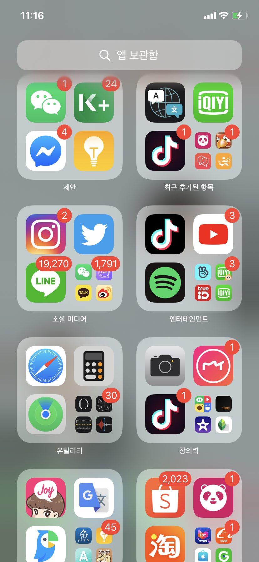 The new iOS 14 | Good Info Net